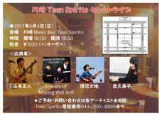 6/4(日) Teen Spiritsセレクトライブ