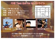 7/23(日) Teen Spiritsセレクトライブ
