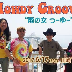 6/17(土) HOWDY GROOVIES「雨の女つーゆー」