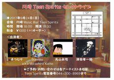 9/24(日) Teen Spiritsセレクトライブ