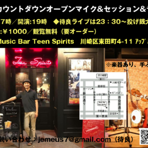 12/31(日) 年越しカウントダウンオープンマイク&セッション&待良ライブ