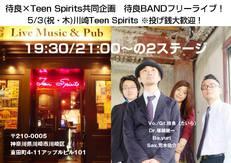 5/3(木・祝) 待良BANDフリーライブ!