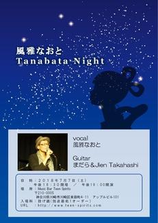 7/7(土) 風雅なおとTanabata Night【ライブ】