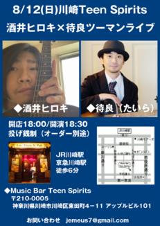 8/12(日) 酒井ヒロキ×待良 ツーマンライブ!