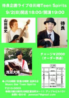 9/2(日) 待良企画ライブ@川崎Teen Spirits