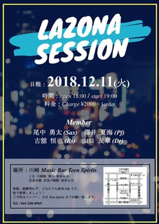 12/11(火) Lazona Session