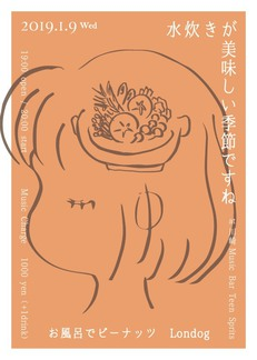 1/9(水) 水炊きが美味しい季節ですね【ライブ】