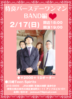 2/17(日) 待良バースデーワンマンライブ★BAND編