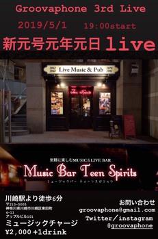 5/1(水) Groovaphone 3rd Live ~新元号元年元日Live~