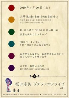 4/20(土) 桜田淳美 プチワンマンライブ vol.1