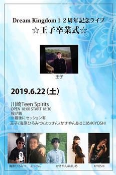6/22(土) Dream Kingdom12周年記念ライブ☆王子卒業式☆