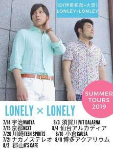 7/20(土) lonely×lonely Tour