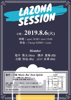 8/6(火) Lazona Session