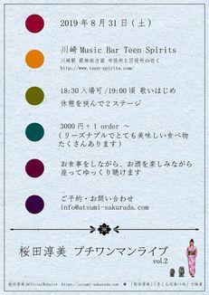 8/31(土) 桜田淳美 プチワンマンライブ vol.2