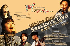 9/29(日) White Goats Session's Live