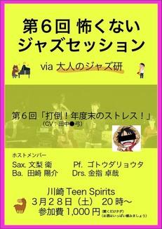 3/28(土) 怖くないジャズセッション via 大人のジャズ研