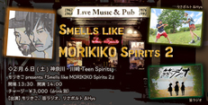 2/6(土) もりきこpresents『Smells like MORIKIKO Spirits 2』