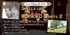 2/6(土) もりきこpresents『Smells like MORIKIKO Spirits 2』