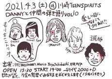 4/3(土) DANNYと仲間の弾き語りVOL10