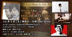 6/5(土) もりきこpresents『Smells like MORIKIKO Spirits 3』~三上隼 2nd EP『Rely』リリースツアー 神奈川編