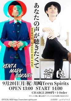9/20(月・祝) あなたの声が聴きたくて♪ PROMISE  SPECIAL THE LIVE KENTA MARK SAKAIRI×待良