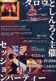 9/23(木・祝) タロウとしんろく主催セッションパーティー