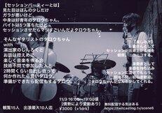 11/3(水・祝) タロウとしんろく主催セッションパーティー